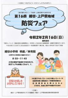 12/12 防災フェア.png