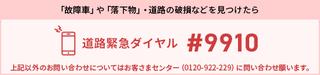 12/16 通報ダイヤル.png
