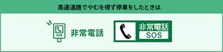 12/16 非常電話.png