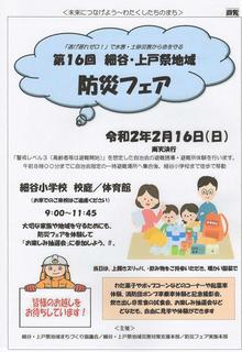 12/27 防災フェア回覧チラシ.png