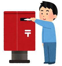 12/29 年賀はがき投函.png