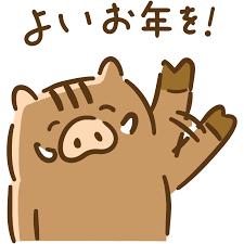 12/31 よいお年を�A.png