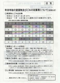 12/6 年末ごみ収集.png