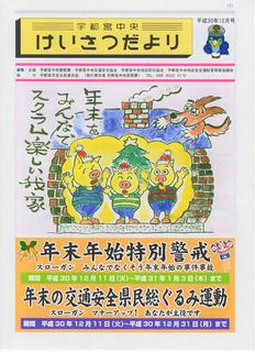12/6 警察だより.png