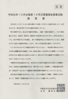 12/9 義援金募集.png
