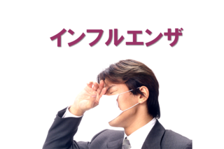 2/10 インフルエンザ.png