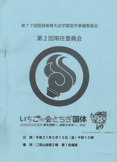 2/15 国体常任委員会.png