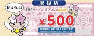 2/21 商品券.png
