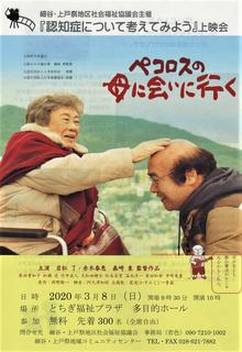 2/25 自主上映会.png
