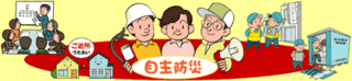 3/10 自主防災.png