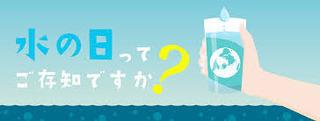 3/22 水の日ってご存知ですか.jpg
