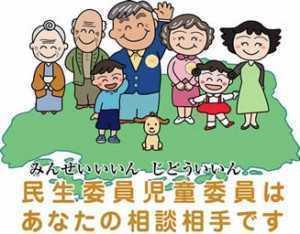 3/24 民生委員.jpg