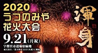 3/25 はなび大会.jpg