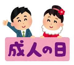 3/25 成人の日.png
