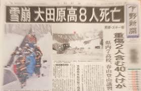 3/27 雪崩事故.png