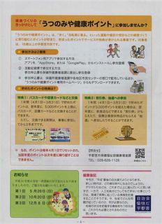 3/7 宇自連だより➋.png