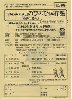 4/13 いきいき金曜塾.png