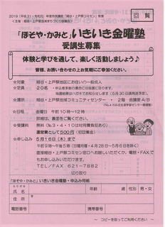 4/13 金曜塾.png