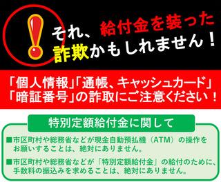 4/26 給付金詐欺.jpg