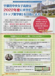 4/27 宇都宮中央女子高校.png