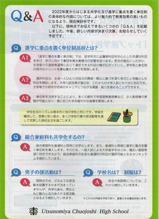 4/27 宇都宮中央女子高校➋.png