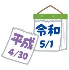 4/28 平成〜令和.png