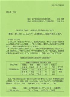 5/1 お礼状.png