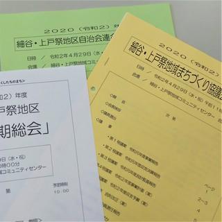 5/1 総会資料.jpg