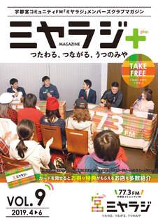 5/12 ミヤラジ 冊子.jpg
