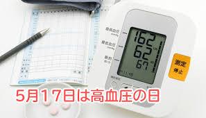 5/17 高血圧の日.png