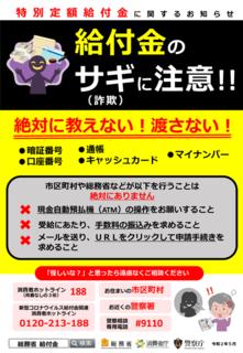 5/19 コロナ詐欺.png