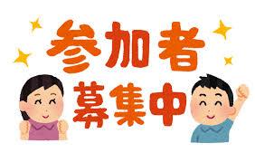 5/19 参加者募集.png