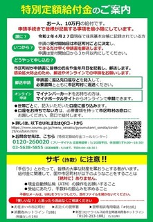 5/2 定額給付金チラシ.jpg