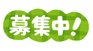 5/20 募集.png