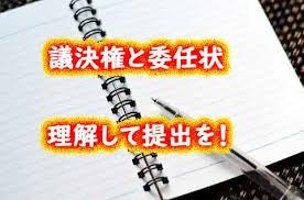 5/25 委任状.jpg