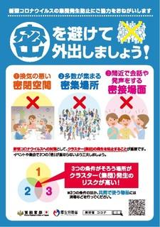 5/26 三密.jpg