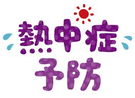 5/28 熱中症予防.png