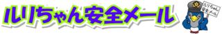 5/29 ルリちゃん安全メール.png
