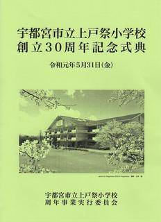 6/1 上戸周年式典 しおり.png