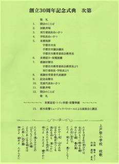 6/1 上戸小周年式典 次第.png