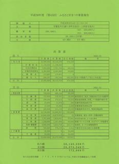 6/20 宮まつり 裏面.png