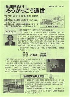 6/21 ろう学校通信.png