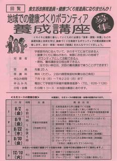 6/21 健康づくり養成講座.png