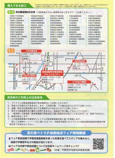 6/25 チケットチラシ」裏面.png