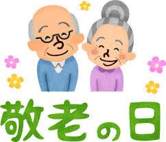 6/27 敬老の日�A.jpg