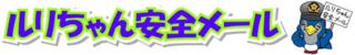 6/29 安全メール.png