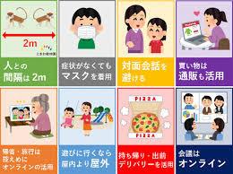 6/29 新しい生活様式.jpg