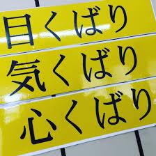 6/29 目配り.png