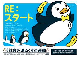 6/29 社会を明るく.png