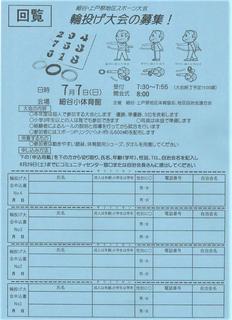 6/5 輪投げ大会.png